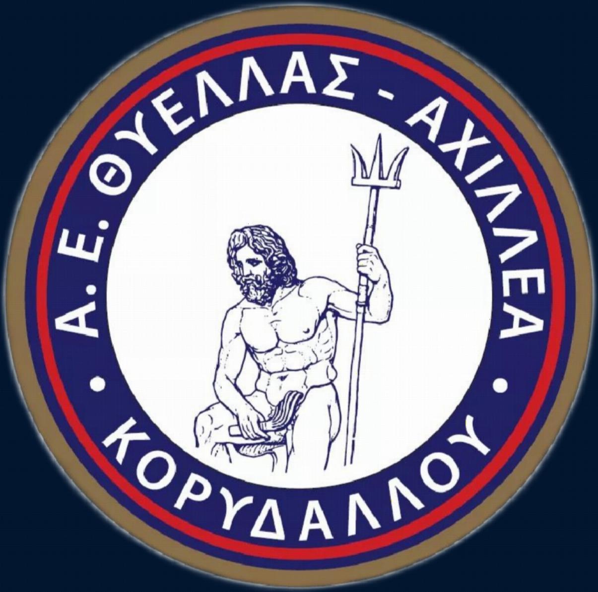 ΑΕ ΘΥΕΛΛΑΣ -ΑΧΙΛΛΕΑ ΚΟΡΥΔΑΛΛΟΥ